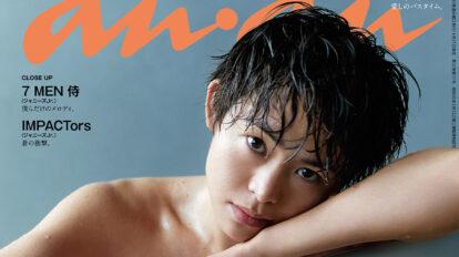有岡大貴さん 表紙撮影の様子を紹介 anan2247号「肌トレ&髪トレ」