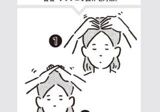 美しい髪のためにストレッチ、抜け毛対策になるツボ!? 美髪自宅トレ