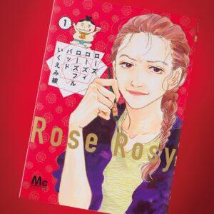 ときめき不足の人は読むべし! いくえみ綾の新作はアラフォー女性漫画家の恋