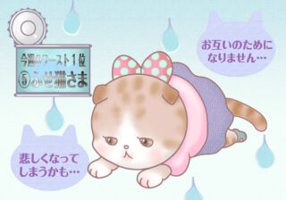 【猫さま占い】最強運を勝ち取る猫さまは?  5月10日~5月16日運勢ランキング