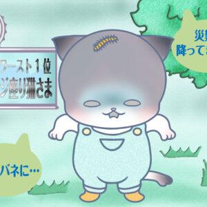 【猫さま占い】最強運を掴む猫さまは?  5月17日~5月23日運勢ランキング
