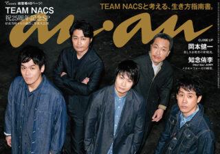 TEAM NACSのみなさん 表紙撮影の様子を紹介 anan2249号「君たちはどう生きるか2021」