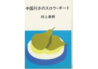 村上春樹作品の装画も…「安西水丸」展、多くの人に愛されたイラストレーション