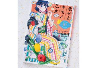 着物コーデも話題! コミック『恋せよキモノ乙女』はときめき要素満載