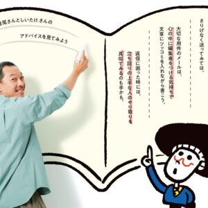 """音尾琢真&しいたけ. """"文字でのコミュニケーション3つの悩み""""に助言!"""