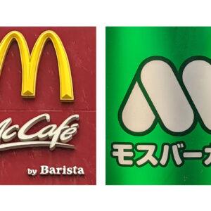 100円台なのにウマすぎ…!【マクドナルドとモスバーガー】隠れた逸品実食レポ