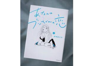 """""""女×女×悪霊""""の三角関係! 恋愛の本質、残酷さを描く漫画とは?"""