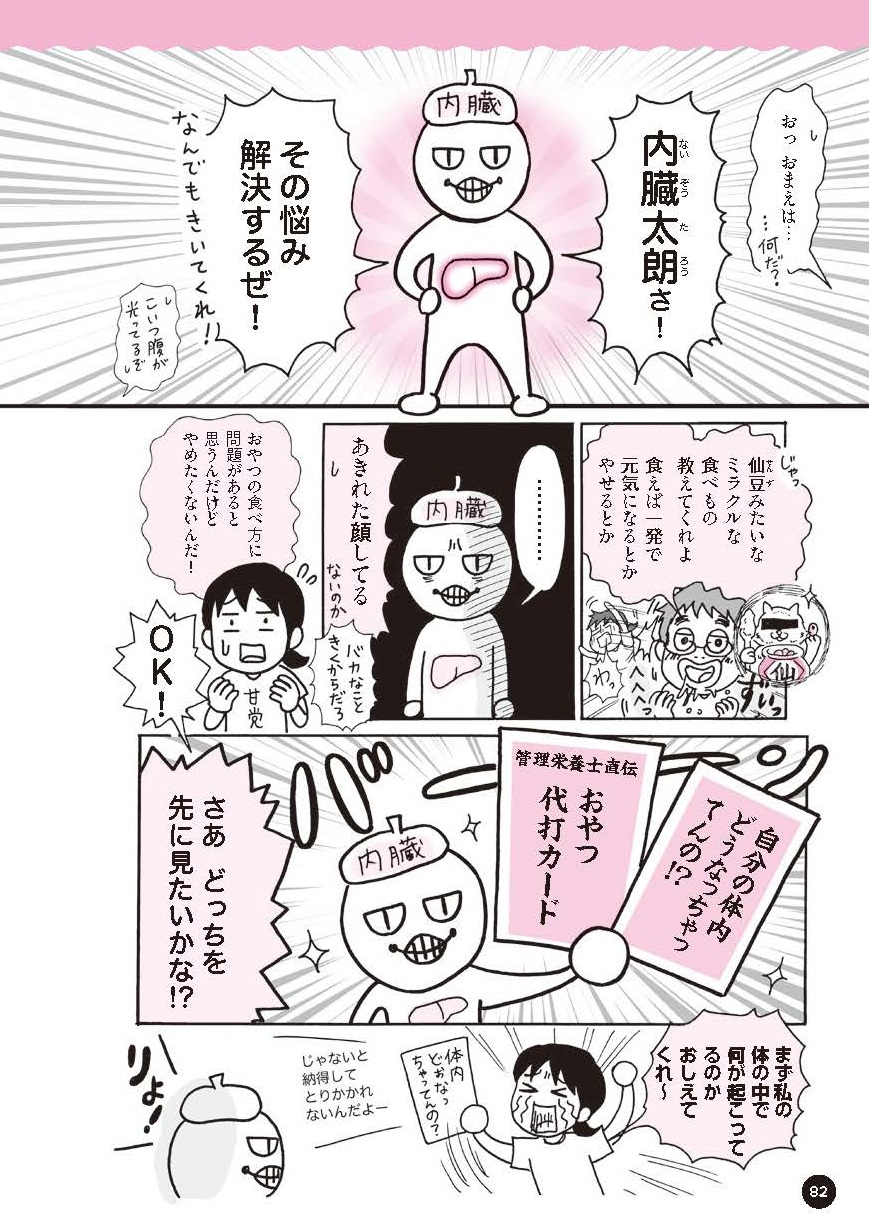 ohatsu04