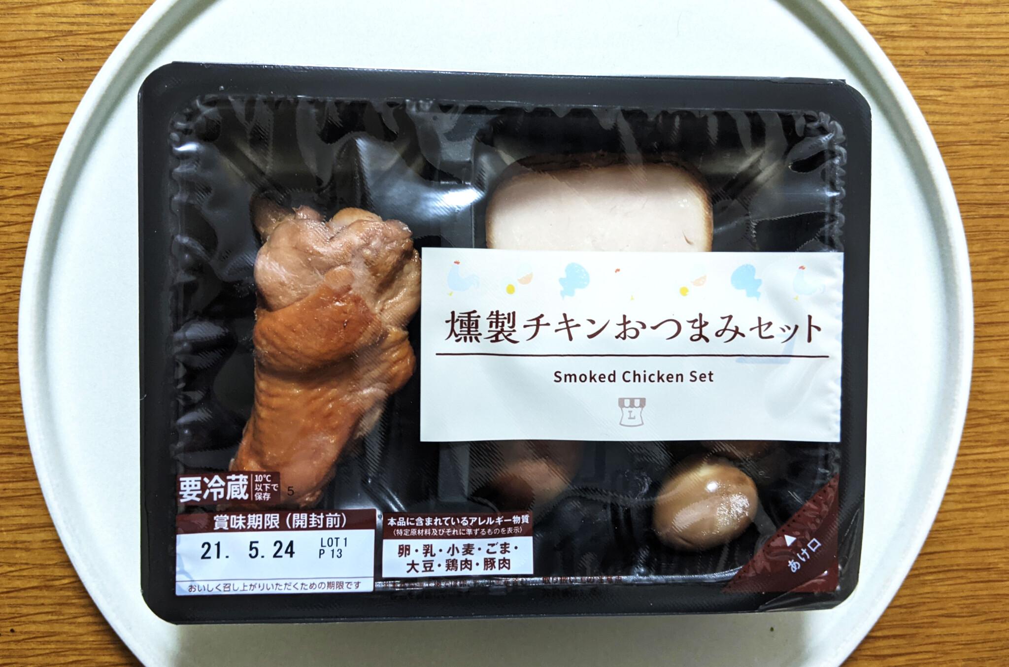 コンビニおつまみ セブンイレブン ローソン ファミリーマート 燻製チキンおつまみセット