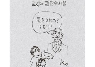 新型コロナ対策で日本は「太平洋戦争の教訓を生かしきれず」?