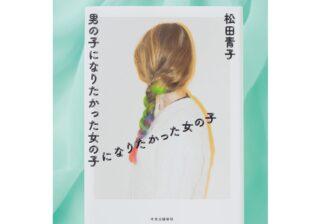 皮肉&ユーモアも…女性同士の緩い繋がり描く 松田青子の掌編&短編集