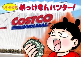 【画像】1個あたり約40円…【2021年最新版】コストコマニアの「超お買い得な神フード」