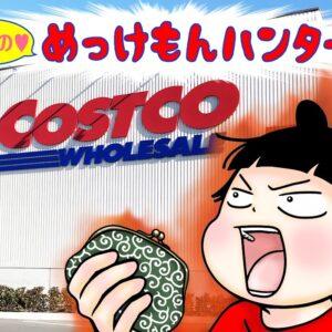 驚愕! 30円で買えるの…? 【2021年最新版】コストコマニアの「いま即買いしたい神アイテム」