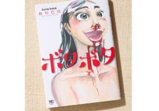 """男女の営みを前に""""鼻血""""が!! エロ×ホラーのコミック『ボタボタ』"""
