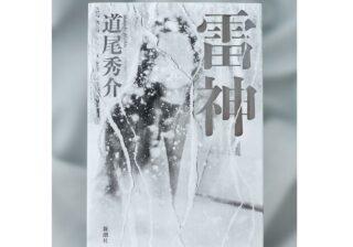 """道尾秀介の""""神""""シリーズ完結! 『雷神』で描いた「逃れられなかった何か」とは?"""