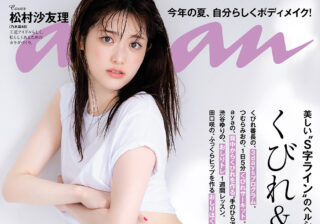 松村沙友理さん 表紙撮影の様子を紹介 anan2255号「くびれ&美尻レッスン。」