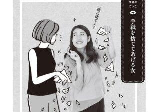 """横澤夏子が見ていられずゾワッとした""""過去の手紙""""とは?"""