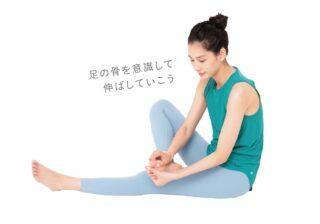 """【美脚エクササイズ】足指&足首ほぐしで""""足裏アーチ""""を正常に!"""