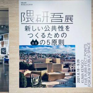 【画像】世界が認める日本の才能、隈研吾「ネコから学ぶことがある」と展覧会を開催