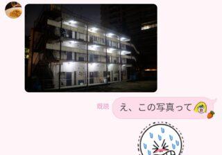 不倫相手のマンションの写真が届いて… 既婚男性が恐怖に震えた「妻からの仕返しLINE」3つ