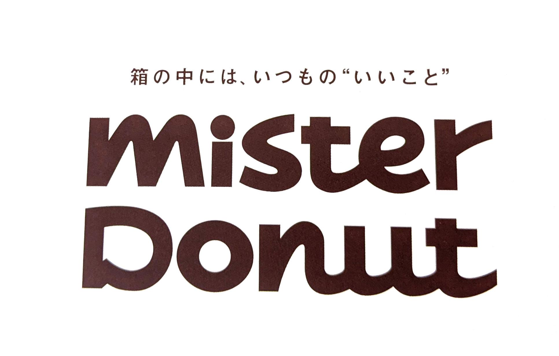 ミスド ミスタードーナツ ベイク BAKE misdomeets zakuzaku クロッカンシュー
