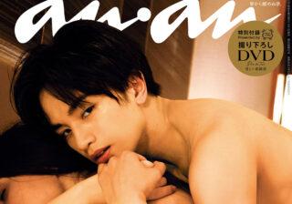 中島健人さん 表紙撮影の様子を紹介 anan2257号「愛とSEX」