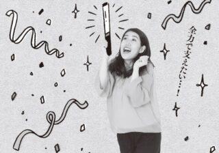 横澤夏子「人生を学べるという発見も」 オーディション番組に触発される!?