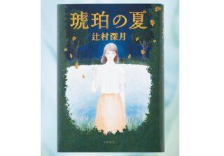 きっかけは、カルト集団施設跡地の白骨死体…辻村深月の新作小説『琥珀の夏』