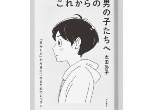 """彼氏や夫にも読ませたい! """"性教育""""最新必読書5選"""