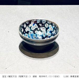 """日本の文化を守った! 世界に3碗しかない""""奇跡の茶碗""""も「三菱創業家の至宝」一挙公開"""