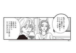 """物語をぐっと魅力的に!? """"女同士の関係を印象的に描いた""""コミック&小説3選"""