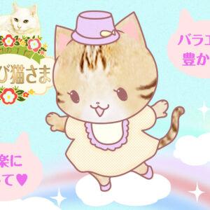 【猫さま占い】最強運となる猫さまは?  7月19日~7月25日運勢ランキング