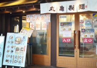 コスパ最高!【丸亀製麺】うどん弁当をスタッフが忖度なしでガチレビューしてみた