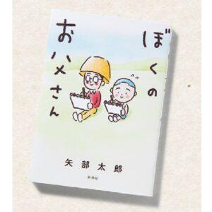 """矢部太郎、『ぼくのお父さん』で描く""""優しいけど少し頼りない""""父との思い出"""
