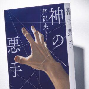 """将棋×ミステリー """"夢""""を見ることの希望と闇を描く、小説『神の悪手』"""