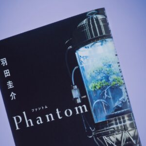 投資、怪しげな独自通貨…お金に翻弄される人々を描いた、羽田圭介『Phantom』