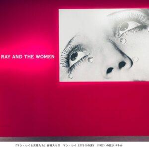 【画像】スキャンダルを巻き起こした衝撃ヌードも…マン・レイのアート250点が大集結