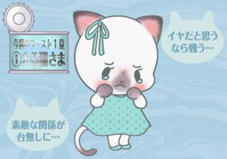 【猫さま占い】最強運の猫さまは? 8月9日~8月15日運勢ランキング