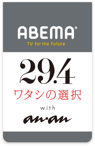 ABEMA TV for the future 29.4 ワタシの選択 with anan