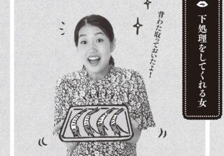 横澤夏子「地味で大変な工程だからこそ…」 下処理済みの食材に感謝!?