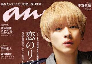 平野紫耀さん 表紙撮影の様子を紹介 anan2262号「恋のリアル。」