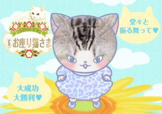 【猫さま占い】最強運を勝ち取る猫さまは? 8月23日~8月29日運勢ランキング