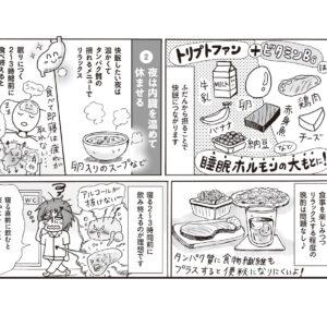 """ズボラさんでも簡単に始められる!? """"食生活""""改善で睡眠の質UP!"""