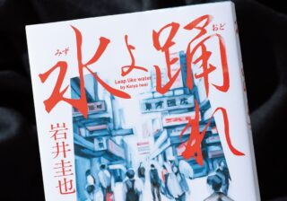 """""""返還目前の香港""""の空気感をリアルに描く 岩井圭也の小説『水よ踊れ』"""
