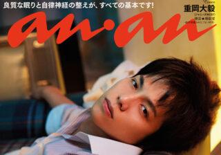 重岡大毅さん 表紙撮影の様子を紹介 anan2264号「睡眠と自律神経。」