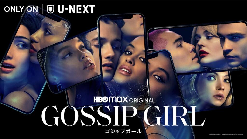 GossipGiirl_horizontal_w1920