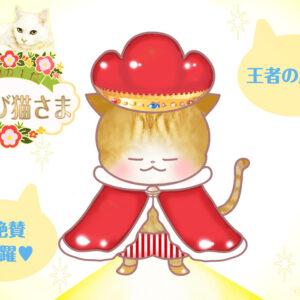 【猫さま占い】最強運の猫さまは? 9月6日~9月12日運勢ランキング