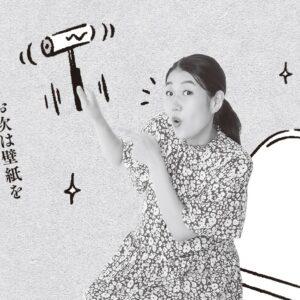 横澤夏子「人の家のトイレを見ることがすごく好き」 そのワケは?