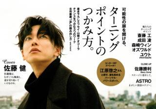 佐藤健さん表紙の anan 2266号「ターニングポイントのつかみ方」 【THIS WEEK'S ISSUE】
