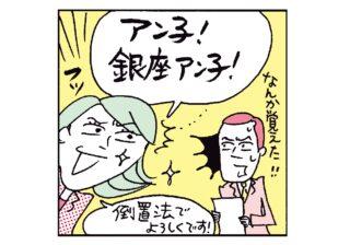 """自己紹介は""""名字""""ではなく""""名前""""を名乗って!? 上手な恥のかき方8選"""